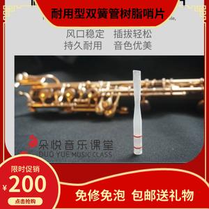 双簧管哨片树脂哨片oboe真免修名师制插拔轻松风口稳定耐用音色佳
