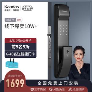 凯迪仕智能锁k9全自动家用电子门锁