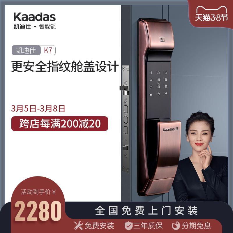 凯迪仕指纹锁K7智能锁家用防盗门电子门锁密码锁进户门锁防小黑盒