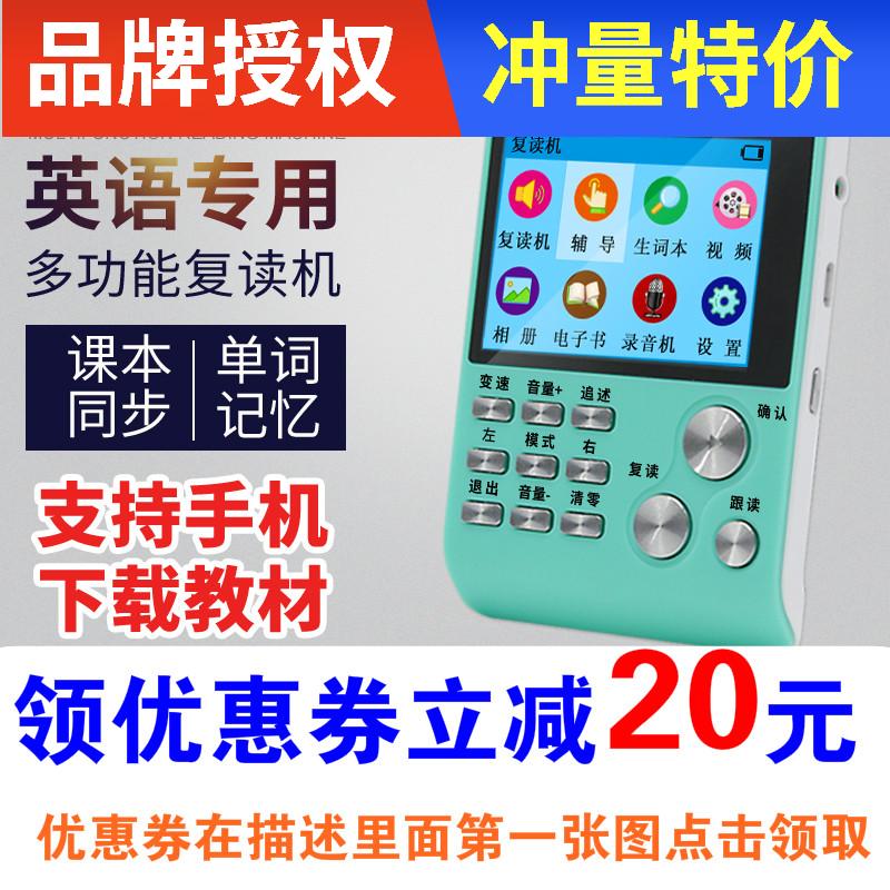 金正k1英语复读机可充电下载学习机热销4件有赠品