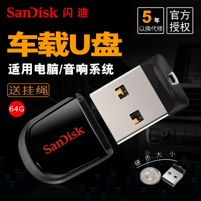 Sandisk闪迪CZ33酷豆u盘 64g u盘创意迷你u盘 64g u盘64g正品