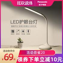 松下LED台灯护眼书桌大学生充电宿舍寝室卧室床头儿童学习小台灯