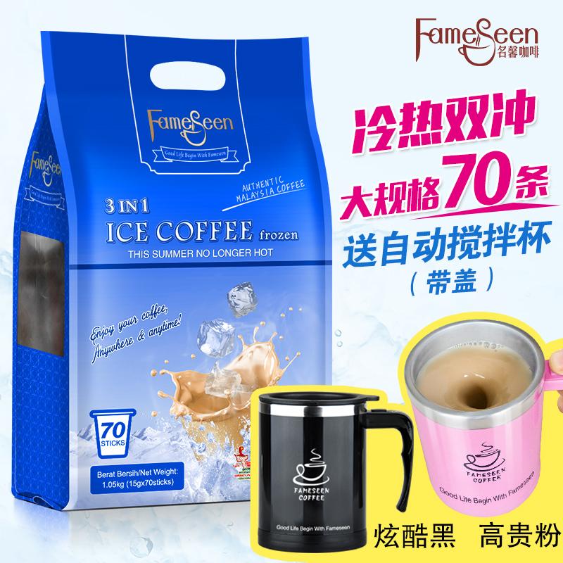 马来西亚进口速溶冰咖啡70条 冰水冲泡冷萃速溶咖啡粉袋装送杯,可领取1元天猫优惠券