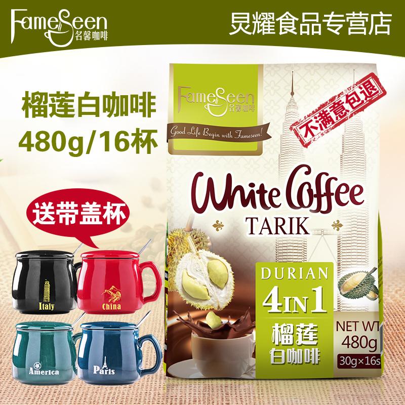 马来西亚原装进口皇家猫山王榴莲风味炭烧速溶白咖啡16条480g包邮,可领取1元天猫优惠券