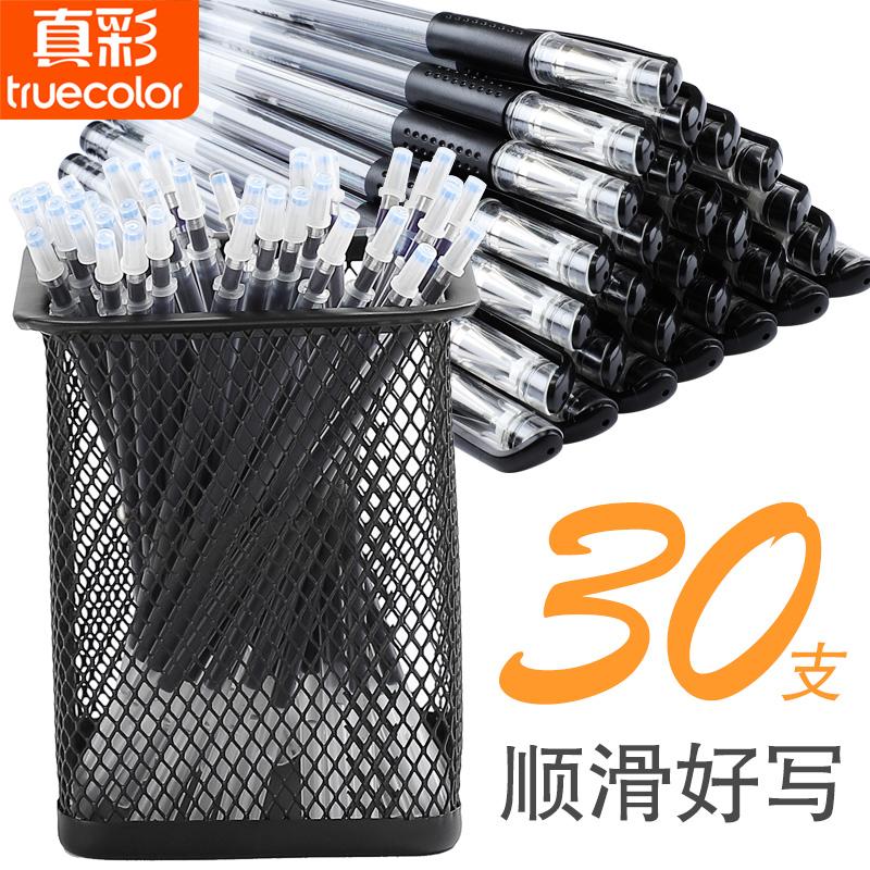 30支真彩黑色中性笔0.5mm笔芯办公用品红色水笔蓝色碳素笔台笔学生考试专用笔水性商务签字笔文具批发