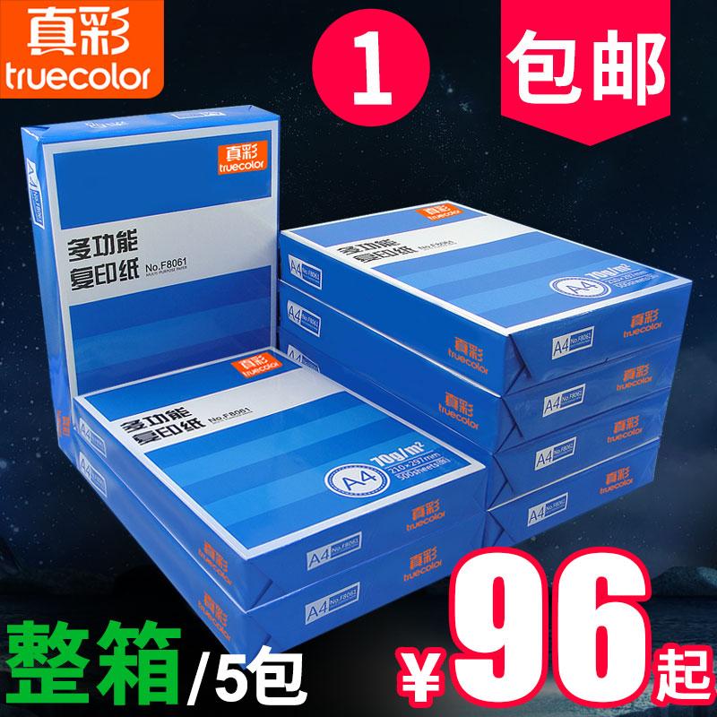 包邮真彩70克a4打印复印纸a3A5白纸80g办公用品单包500张整箱批发