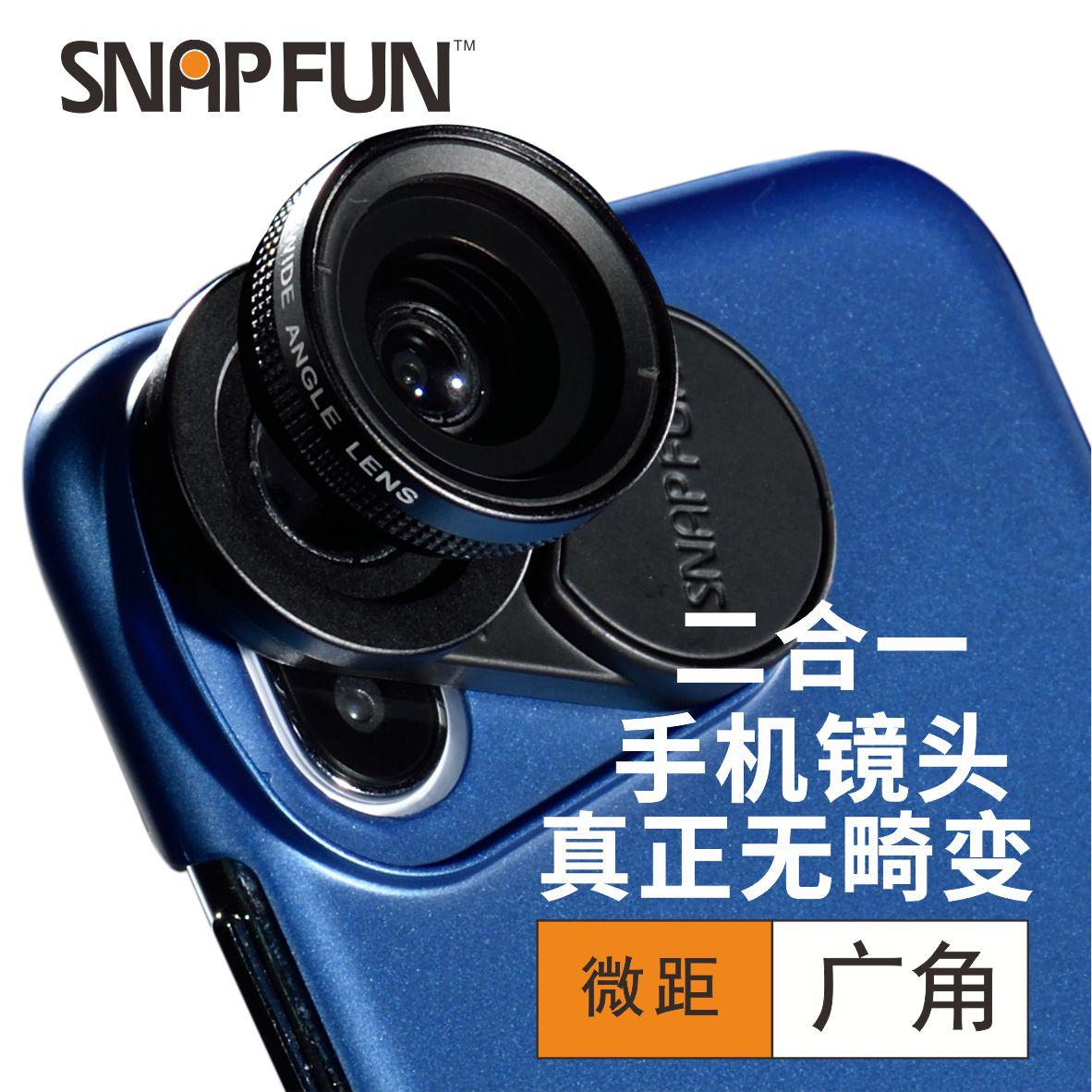 SNAP SUN 三星手机镜头磁吸式Note8/S9/S9+专机专壳二合一镜头套装,可领取5元天猫优惠券