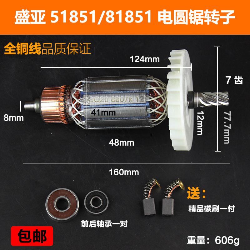 原厂盛亚51851/81851电圆锯转子定子7寸手提切割机电机线圈配件