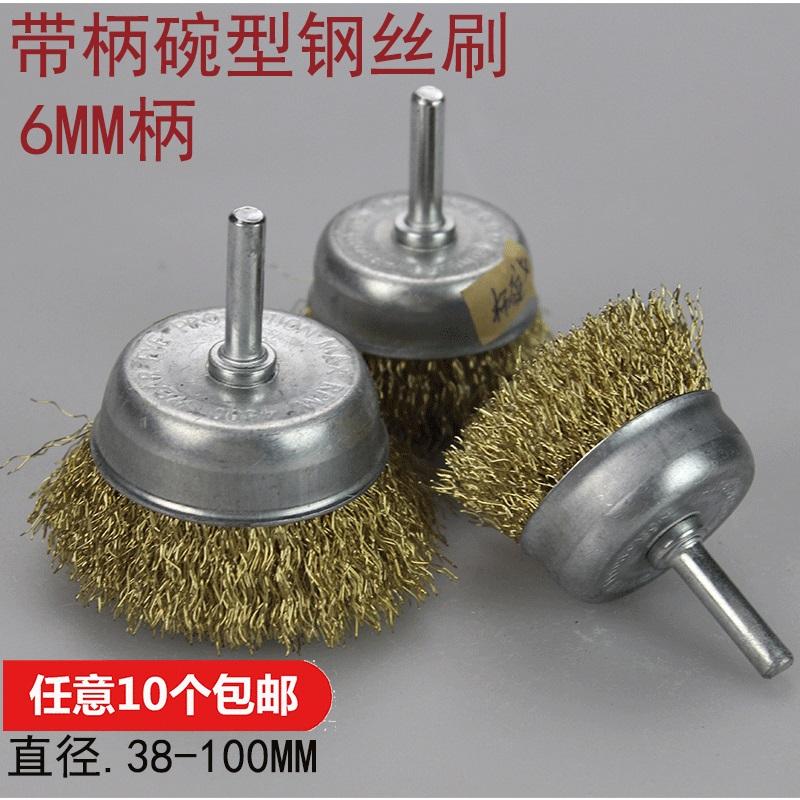 碗型钢丝轮钢丝刷 带柄打磨头碗刷电磨笔刷清洁除锈去毛刺抛光