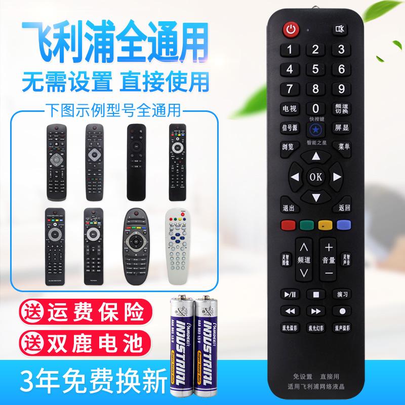 万能通用飞利浦液晶电视机遥控器 支持智能网络液晶 免设置直接用