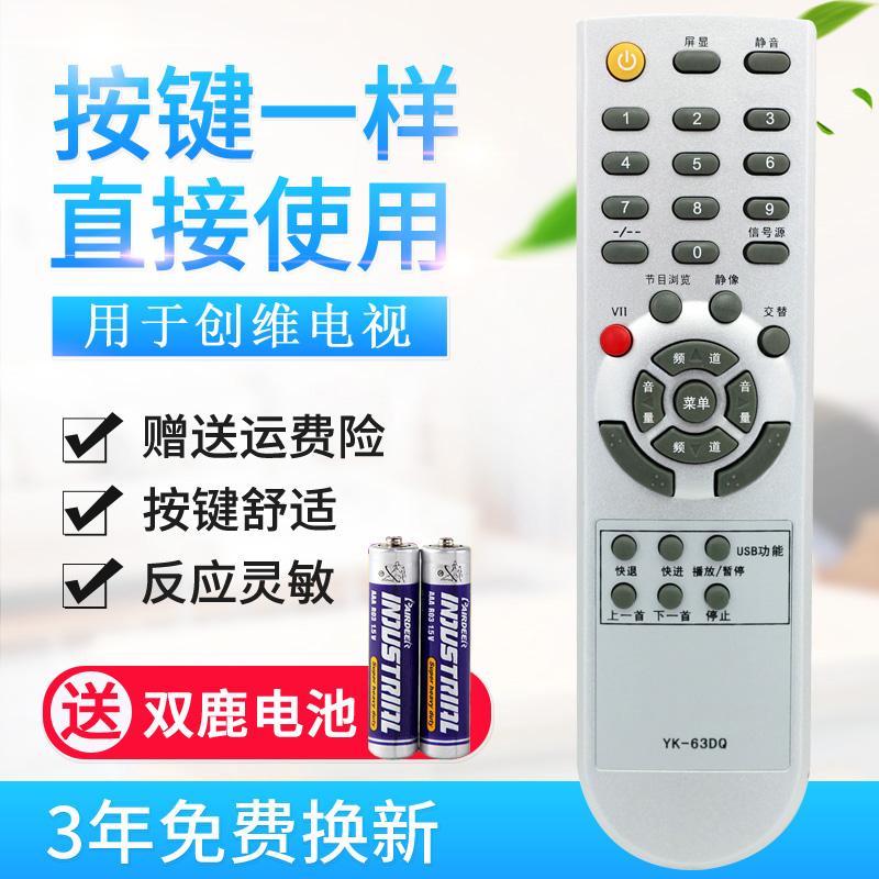 用于创维电视遥控器 YK-63DQ YK-62LC YK-62DC  8M19原装品质