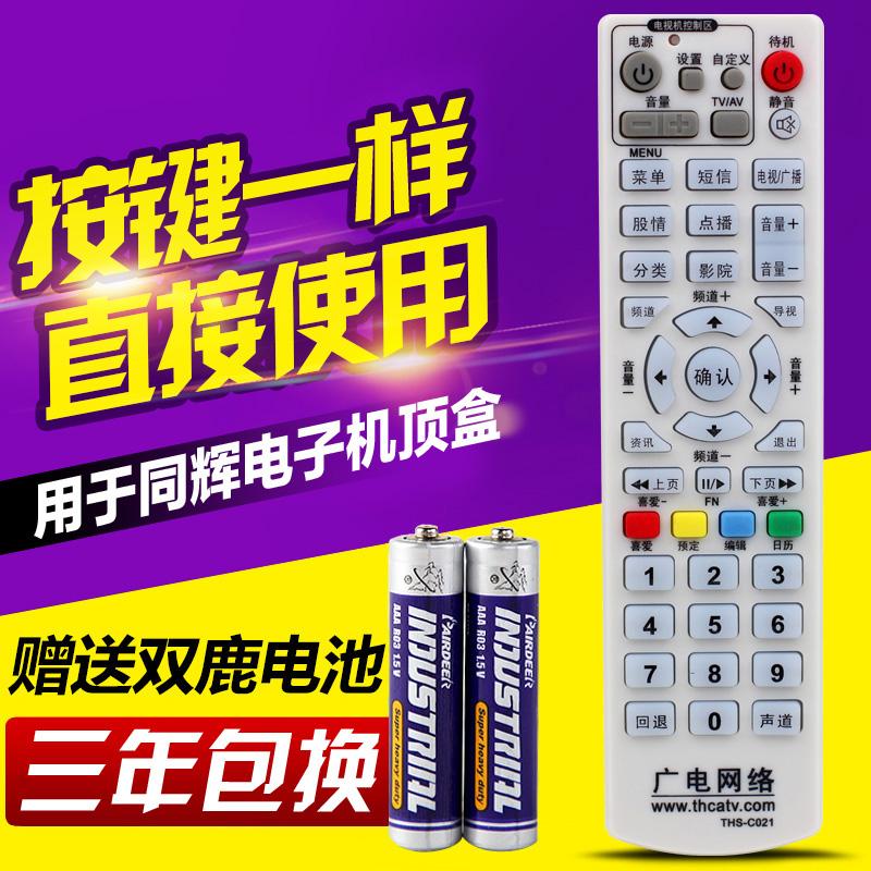 包邮 广电网络 机顶盒遥控器 THS-C021 同辉数字有线通用