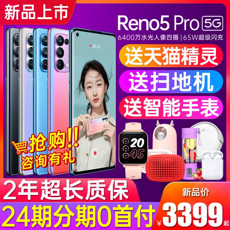 官网旗舰店官方oppo限量版r190pporeno5pro新款手机上市opporeno5pro5gProReno5OPPO新品5G现货
