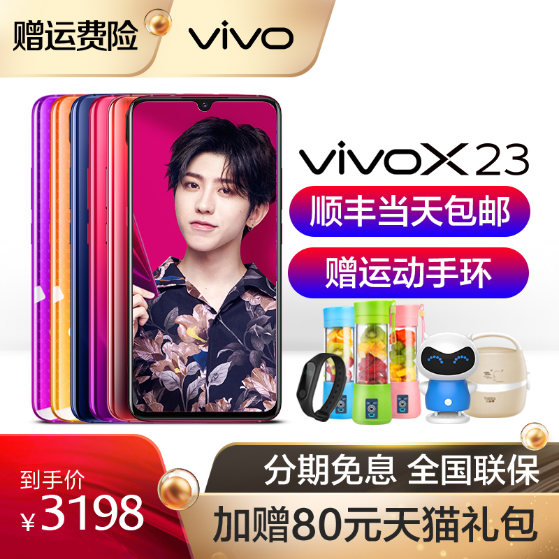 送榨汁机◆vivo X23手机全新机正品 新品vivox23 vivox21限量版 x23plus指纹版 vovix23手机官方旗舰店官x30