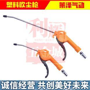 熱銷塑料吹塵槍AR-TS吹風槍吹氣槍配空壓機除塵氣動工具灰塵清理