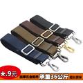 男包带子包配件斜挎包带男士挎包带子书包带单肩带背包带电脑包带