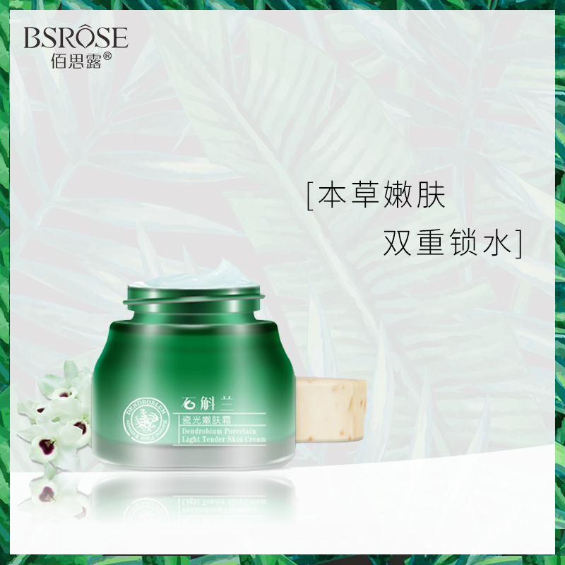 Bai Shi Lu Dendrobium orchid skin moisturizing cream, moisturizing and moisturizing men and women cream to restore water quality products