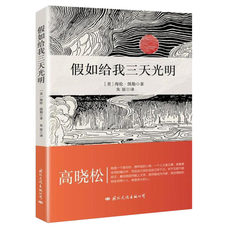 If you give me three days of light, Helen Kellers best-selling books, New Oriental teachers Guide to improve Chinese reading ability and cultivate literary masterpieces