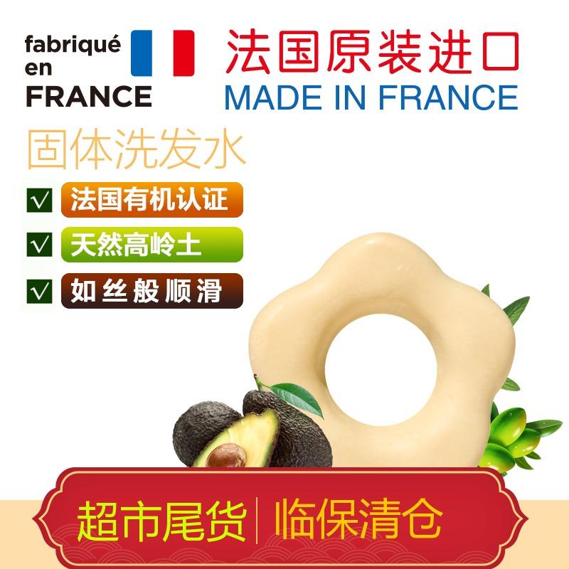 【飘逸柔润】法国进口柔舒然有机高岭土洗发皂无硅油控油去屑清爽