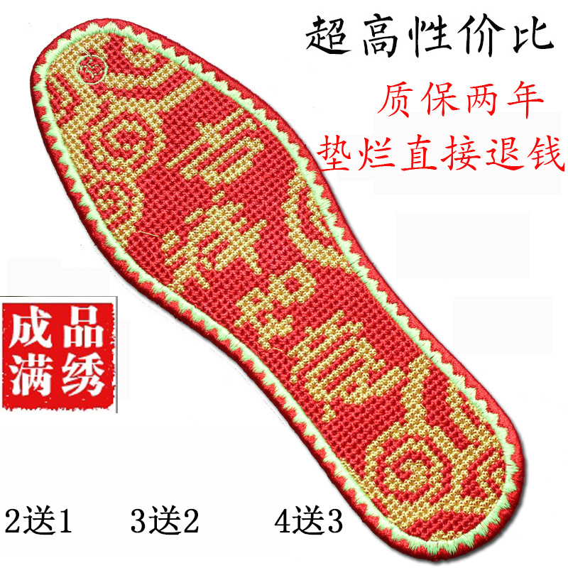 Cross stitch insole finished product warehouse clearance deodorization pure hand embroidery pure cotton embroidered insole men and women sports sweat absorption