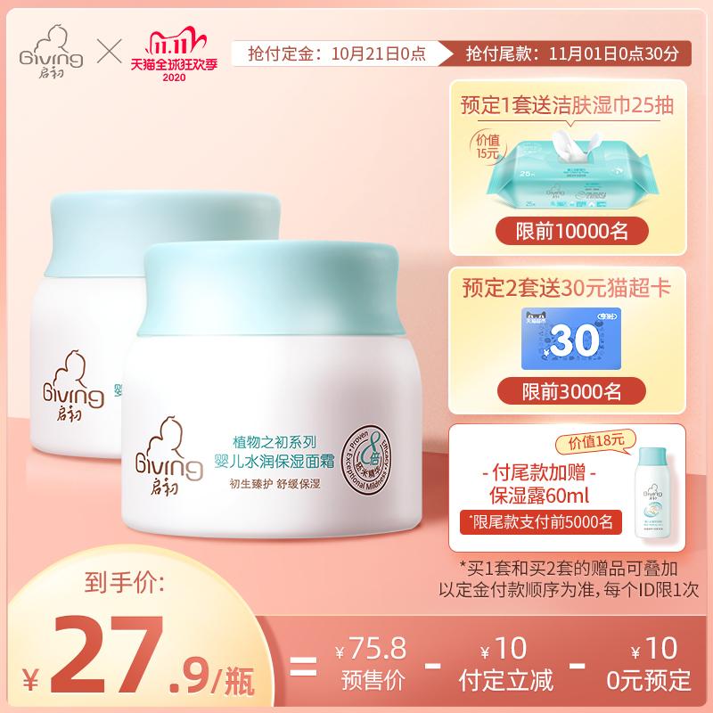 【抢先加购】启初水润保湿2瓶润肤霜
