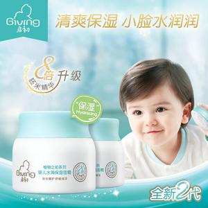 Giving 启初 启初婴儿水润保湿面霜40G  券后55.33元