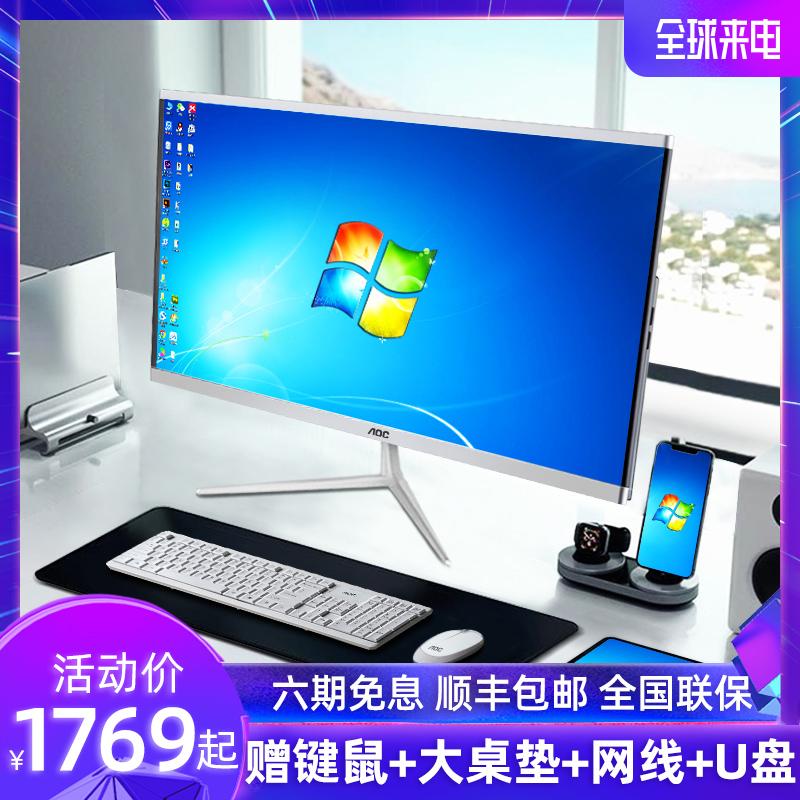 一体机电脑办公家用台式全套 AOC超薄游戏型高配一体式24寸22寸联想27戴尔惠普华硕苹果