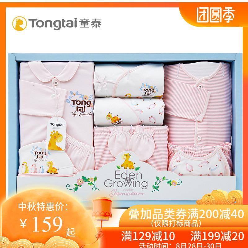 童泰婴儿衣服礼盒新生儿衣服套装纯棉初生满月宝宝母婴用品大礼包