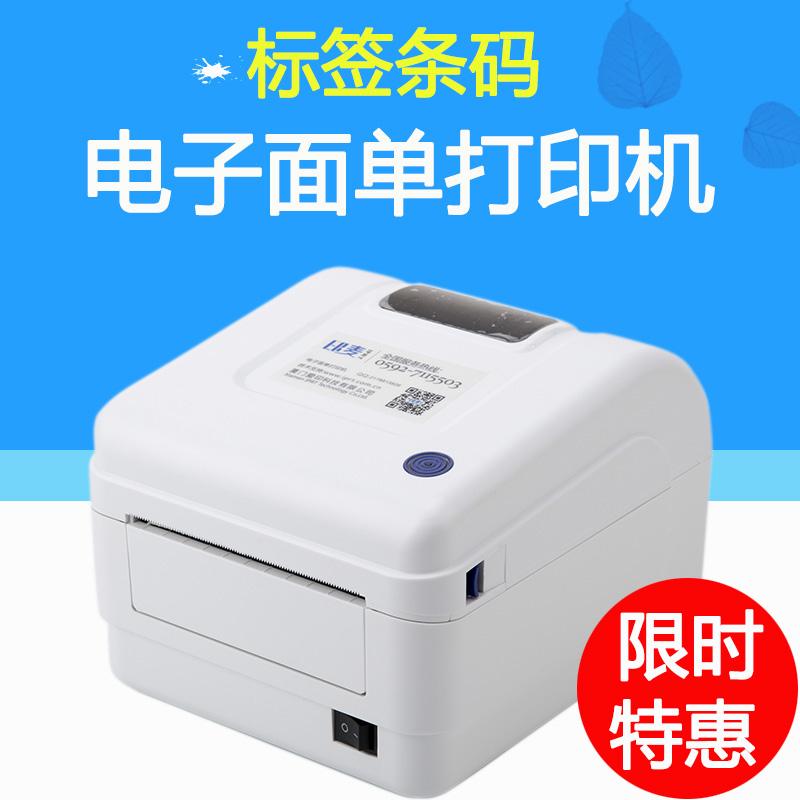 印麦IP-592A快递单打印机热敏标签条码园中申通韵电子面单打印机