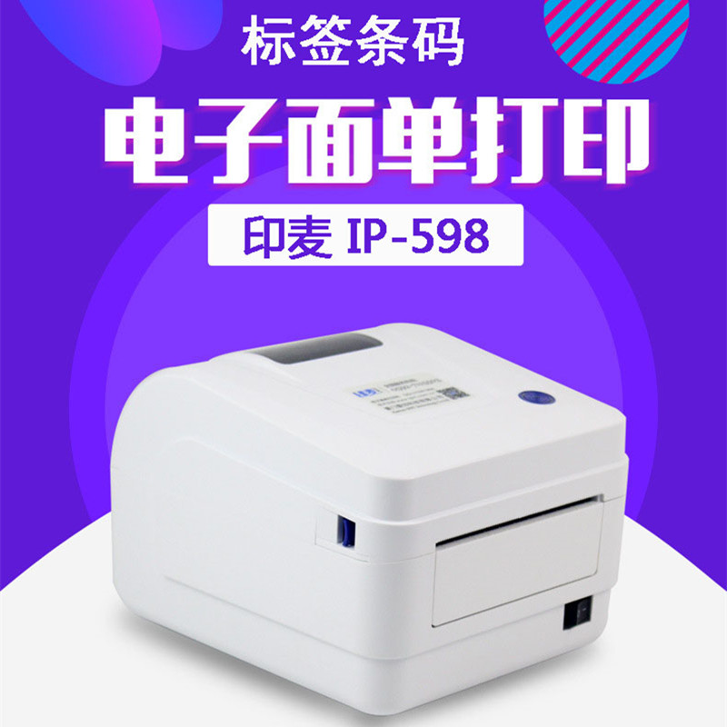 Yinmai ip-598 express sheet printer thermal label bar code e-mail baoshentong electronic sheet printer