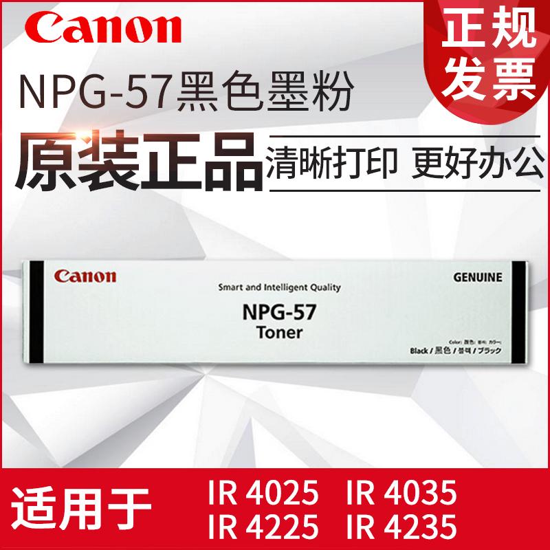 佳能NPG-57墨粉 粉盒碳粉原�b正品 �m用于IR4225 4235 �陀�C墨粉