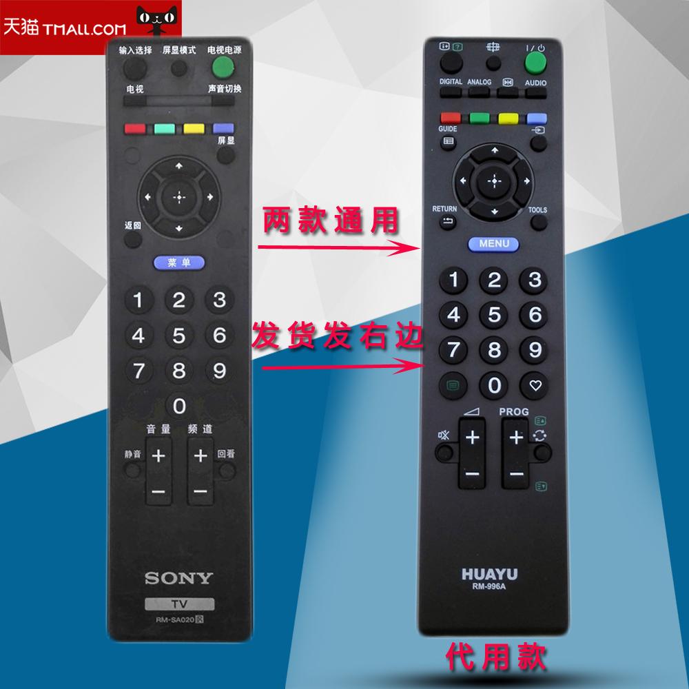 索尼液晶���C�b控器RM-996A 通用RM-SA020 RM-SD003 �b控器