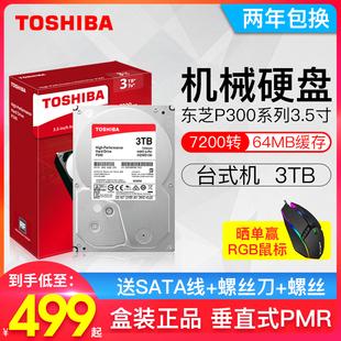 【领券减10元】Toshiba/东芝P300系列 台式机电脑机械硬盘3t 垂直PMR 7200转 64M缓存 3.5英寸 盒装3tb可监控