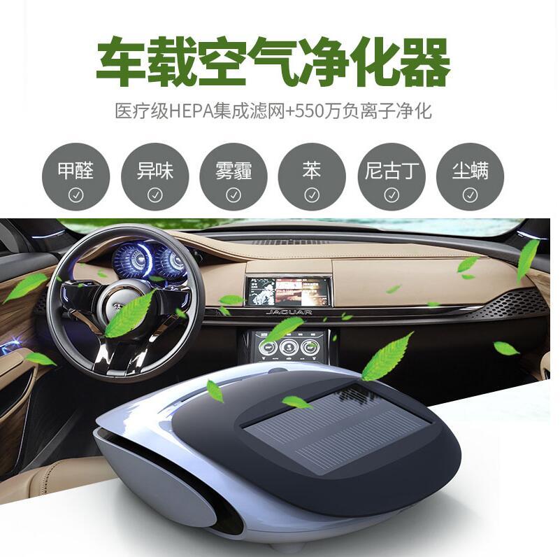智能太阳能车载空气净化器车用除异味去甲醛负离子汽车氧吧香薰机