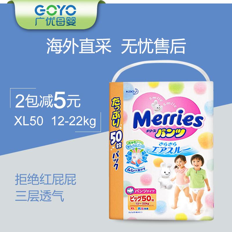 花王拉拉裤XL50片男婴儿女日本进口尿不湿正品宝宝超薄透气拉拉裤