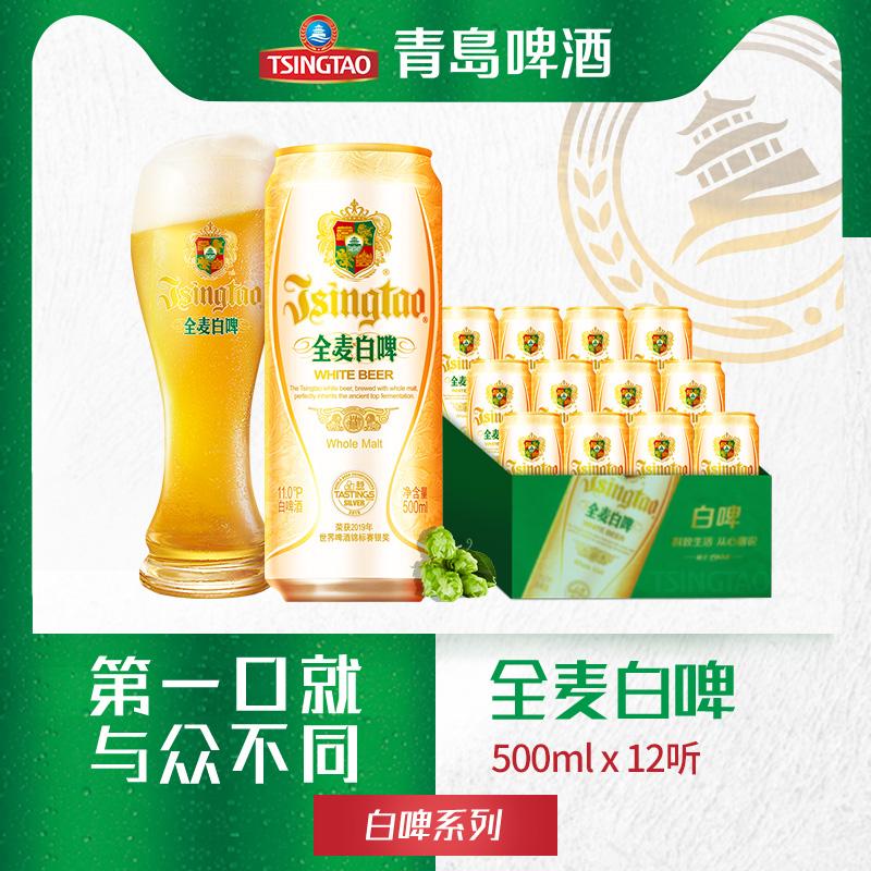 【双11加购】青岛啤酒 日期新鲜小麦啤酒 白啤500ml*12听果香馥郁