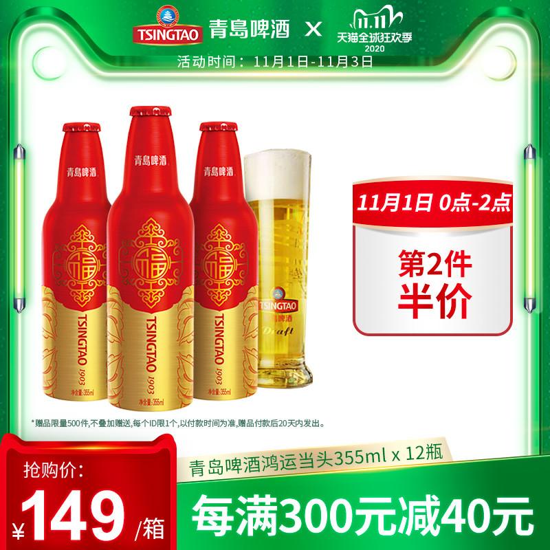 【双11加购】青岛啤酒鸿运当头啤酒355ml*12瓶