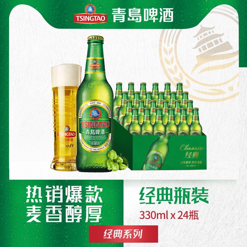 青岛啤酒经典啤酒330ml*24瓶青岛生产官方直营 促销全国包邮