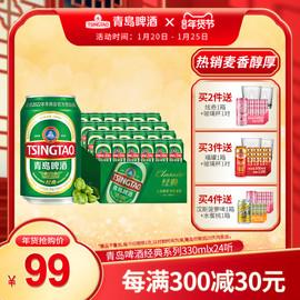 青岛啤酒经典啤酒330ml*24听青岛 官方直营整箱包邮