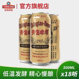 青岛啤酒麦芽啤酒1903复古罐精酿啤酒500ml*18听图片