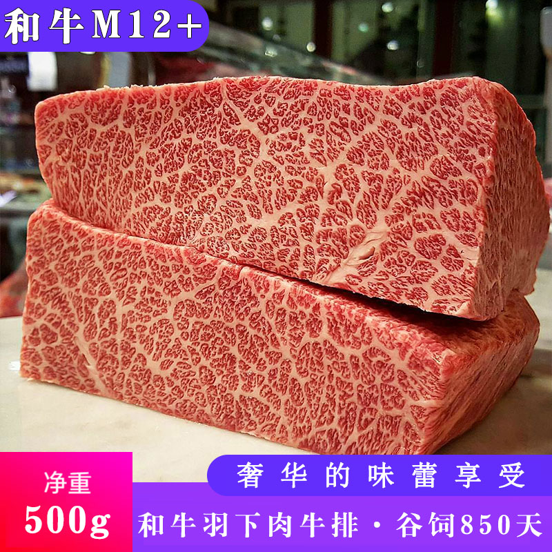 500g澳洲进口m12和牛原切雪花5a羽下肉牛排可比日本神户牛肉a5