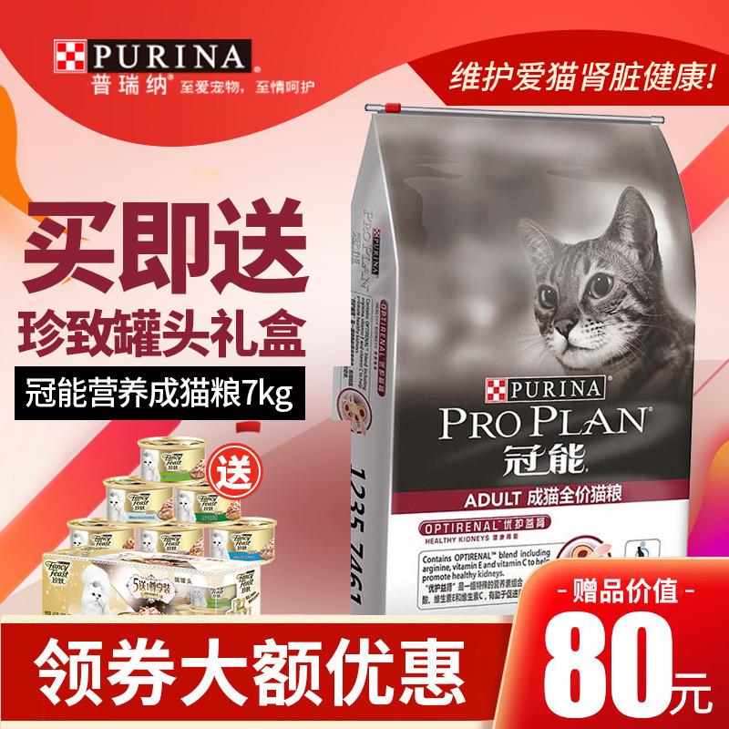 冠能猫粮成猫7kg宠物猫咪美毛护肾营养猫去毛球成猫粮15磅优惠券