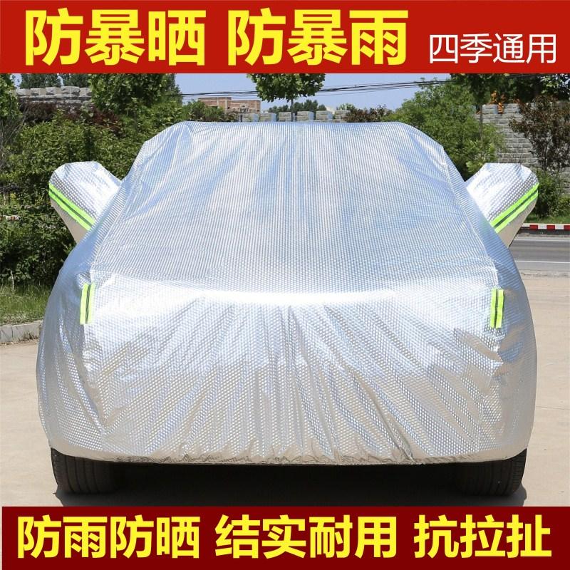 Новый Changan CS35 CS75 55cx70 Швейная машина Yidong Yuexiang v7 накладка Солнцезащитный крем накладка Автомобильный чехол