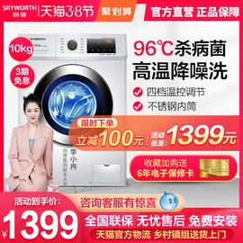 創維 10公斤KG全自動變頻滾筒洗衣機 高溫殺菌大容量家用 F100PC5圖片
