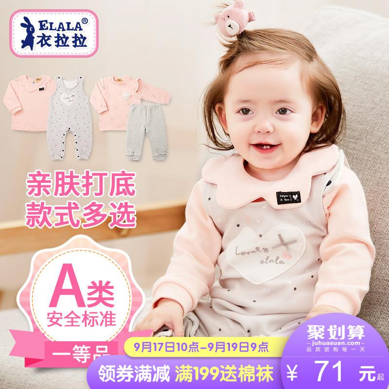 衣拉拉童装婴儿套装女童可爱秋装宝宝打底内衣洋气小孩衣服0-1岁