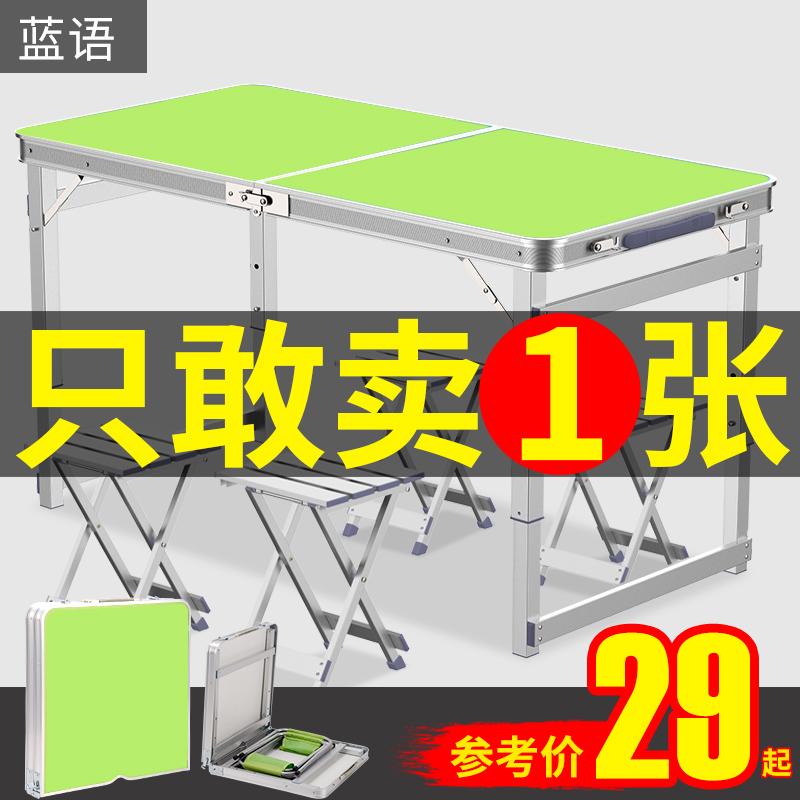 折叠桌夜市摆摊户外折叠桌子家用折叠餐桌椅便携式地摊地推小桌子