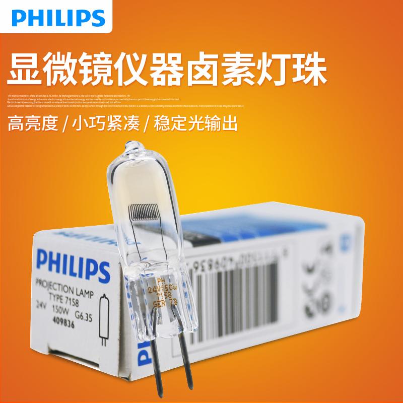 飞利浦灯泡 三丰万濠显微镜投影仪专用灯泡7158 XHP 24V150W 卤素