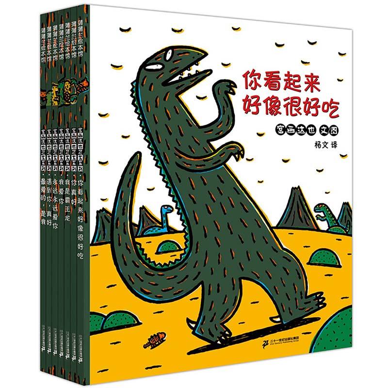 蒲蒲兰绘本馆7册 宫西达也恐龙全系列幼儿宝宝绘本0-3-4-5-6周岁儿童故事书 你看起来好像很好吃我是霸王龙永远永远爱你遇到你真好