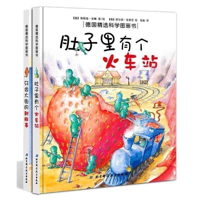 肚子里有个火车站(精)+《牙齿大街的新鲜事》 德国精选科学图画书全2册 0-3-6岁幼儿童神奇科普身体认知好习惯绘本亲子图画书