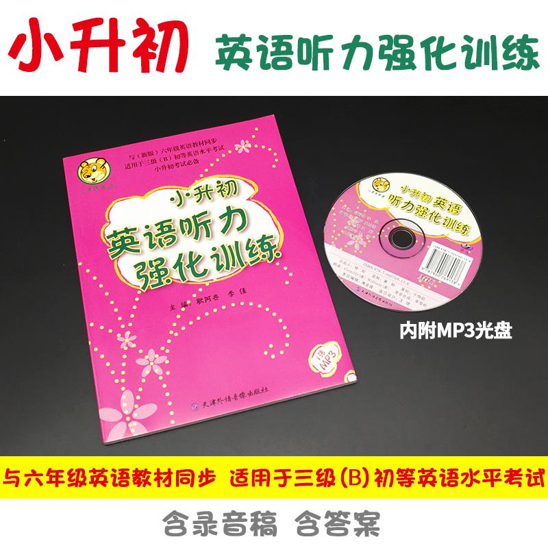 赠光盘 小老虎英语小升初英语听力强化训练内含1张MP3光盘适用于三级B初等英语水平考试天津外语音像出版社9787900769138